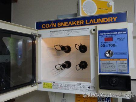 shoes-laundry014