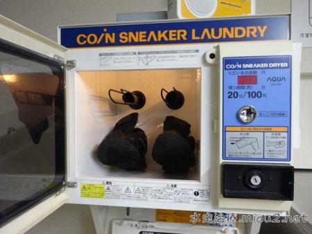 shoes-laundry032